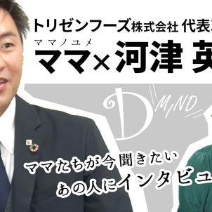 【動画公開】D-MIND「ママ×河津英弘社長(トリゼンフーズ株式会社)インタビュー」の画像