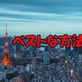 616 東京の物件を売却したい