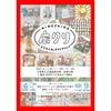 【クリエイティブコレクション】in 広島✨出店しまーすの画像