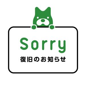【復旧済】Amebaにアクセスできない不具合が発生しておりましたの画像