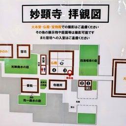 画像 【京都】秀吉が宿所にしていた日蓮宗大本山「妙顕寺」でいただいたステキな【限定御朱印】 の記事より 30つ目