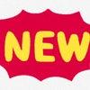 4月10日ノース文芸部お題「新しい」の画像