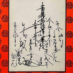 画像 【京都】秀吉が宿所にしていた日蓮宗大本山「妙顕寺」でいただいたステキな【限定御朱印】 の記事より 5つ目