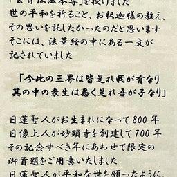 画像 【京都】秀吉が宿所にしていた日蓮宗大本山「妙顕寺」でいただいたステキな【限定御朱印】 の記事より 6つ目