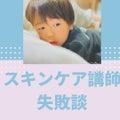 長崎県|子どもの肌トラブルの改善をお手伝い!赤ちゃんのスキンケア講師|松本奈三江
