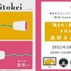 離島経済新聞社のオンラインイベントにゲスト出演します(4/16金)の画像
