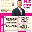 【街宣】れいわ新選組 代表山本太郎・東京2区公認予定者 北村イタル  勝どき 2021年4月8日の記事より
