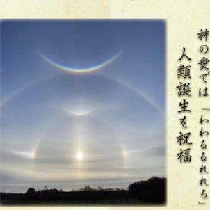 """世界、人類にも神の愛では""""わわるるれれろ""""人類誕生を祝福!の画像"""