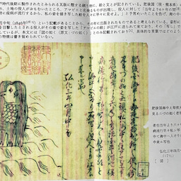 画像 【愛知】疫病退散‼️牛久保八幡社でいただいたステキな【御朱印】 の記事より 3つ目