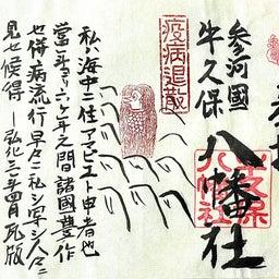 画像 【愛知】疫病退散‼️牛久保八幡社でいただいたステキな【御朱印】 の記事より 2つ目