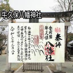画像 【愛知】龍光山「瑞雲寺」でいただいたステキな【飛びだす御朱印】~追加掲載版~ の記事より 28つ目