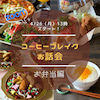 【イベント】4/26㈪ コーヒーブレイク お話会 〜お弁当編〜の画像