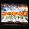 やっとカバラ72の神様の名前の動画を作りましたの画像