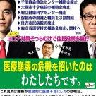 武富士スラップ訴訟代理人 吉村洋文 8 ~コロナ人災自己正当化モンスター~の記事より