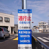 大阪の五輪聖火リレー中止の画像