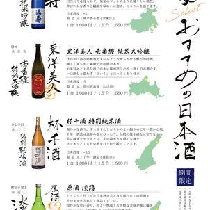 【日本酒メニュー最新版】初心者にオススメの「日本酒」農家うたげで限定販売中♪程よい甘口&少し辛口の画像