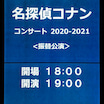 倉木麻衣/宮川愛李/all at onceゲスト 名探偵コナンコンサート2020-2021@大阪