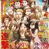 『進撃の巨人』別冊少年マガジン5月号、朝からコンビニ3件ハシゴしても売って無い…。の画像