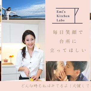 Emi's Kitchen Labo (ゑみラボ) 、リニューアルしました!の画像