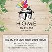 ㊗️Kis-My-Ft2 LIVE TOUR 「HOME」配信開催決定〜♡
