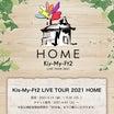 祝☆LIVE TOUR 2021 HOME 無観客ライブ決定