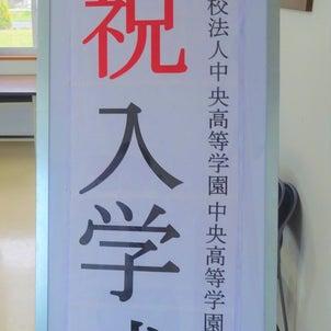 いよいよ始業式、入学式!!の画像