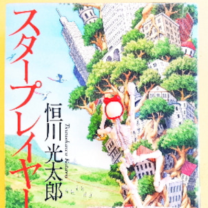 スタープレイヤー / 恒川光太郎の画像