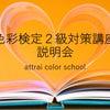色彩検定2級対策講座スタート!の画像