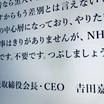 【全力応援】DHC会長「NHKは国民の敵です。不要です。つぶしましょう。」