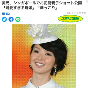 Yahooニュース/○○過ぎる母娘の画像