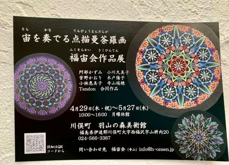 宙を奏でる点描曼荼羅画 作品展