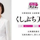 【街宣】れいわ新選組代表 山本太郎・くしぶち万里(東京22区公認予定者)2021年4月9日の記事より
