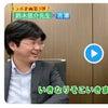 ただよび数学・髙瀬先生のチャンネルにお邪魔しました!の画像