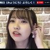 AKB48の明日よろしく SHOWROOMシステム障害で52分遅れの配信しました