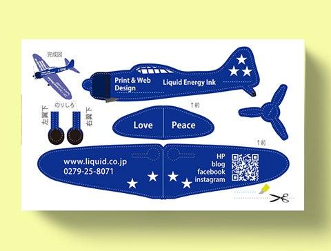 飛行機名刺
