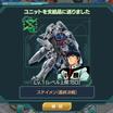 【機体紹介】ガンダム試作3号機ステイメン(最終決戦)