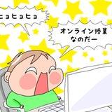 オンライン授業の実態…やっぱ中坊はOBAKAの記事画像