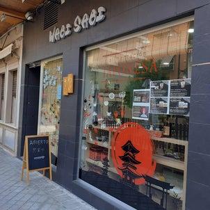 在住者の心強い味方☆日本人経営の和食材店♪WABISABI【グラナダ市内】の画像