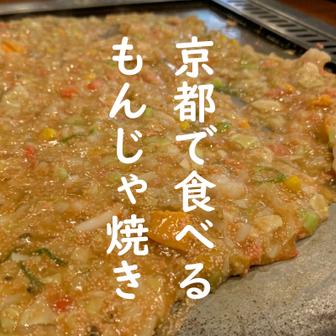 京都で食べるもんじゃ焼き