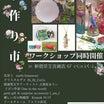 【新宿・京王百貨店】手作り市&ワークショップのお知らせ♪