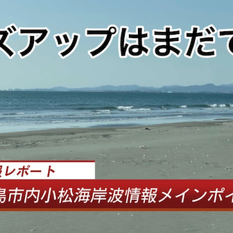 4/10AM9:00徳島市内小松海岸サーフィン波情報