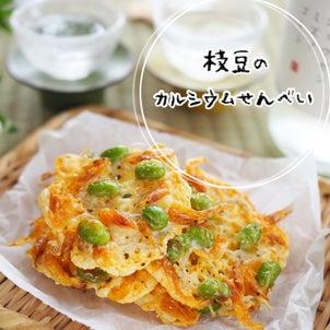 【枝豆のカルシウムせんべい】レシピの画像