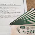 イズミヤ割引券・美味しいトマランタン☆