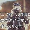【婚活】プロフィール写真…瞳は大きい方がいいに決まっています!【結婚相談所】の画像