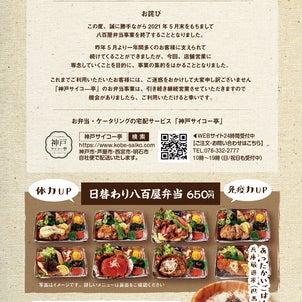 【事業終了】八百屋弁当ご利用のお客様へ大切なお知らせの画像