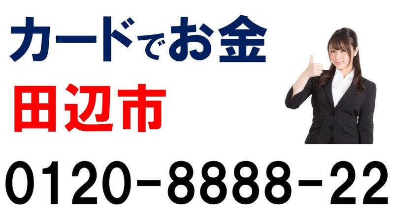 【カードでお金田辺市】クレジットカード現金化
