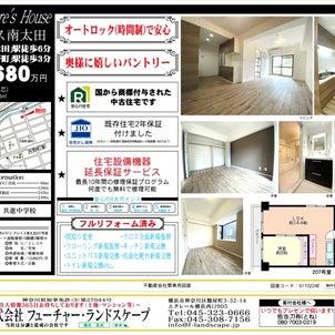 『南太田駅』歩6分 グレイス南太田2680万の画像
