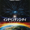 映画【インデペンデンス・デイ:リサージェンス】
