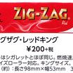 手巻きたばこ用 長さ 98mmロングペーパー「ジグザグ・レッドキング」を再入荷しました。