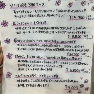 脱毛サロンBepure♡4月限定クーポン!!の画像